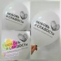 Печать на шарах 1500шт 1+0