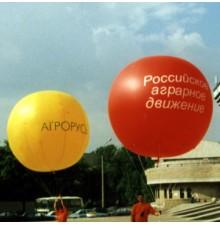 Печать на огромных воздушных шарах