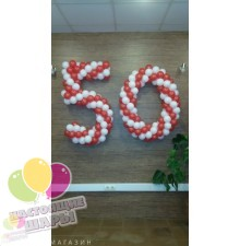 Цифра 50 из воздушных шаров