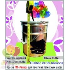Краска для печати на шарах черная, 003
