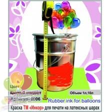 Краска для печати на шарах красная, 0006