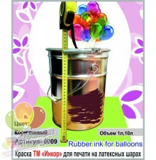 Краска для печати на шарах коричневая, 0009