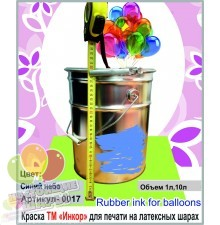 Краска для печати на шарах голубая, 0017