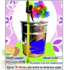 Краска для печати на шарах синяяя, 0018