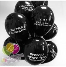 Матерные шары, плохие шары