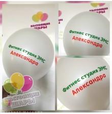 Печать на воздушных шарах 2+0 150шт