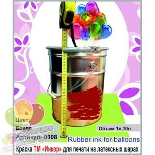 Краска для печати на шарах бордовая, 0008