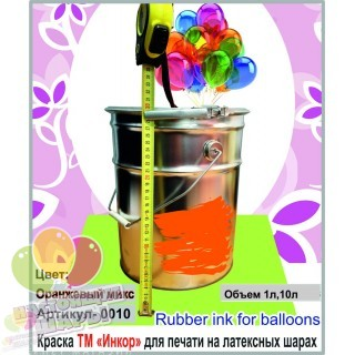Краска для печати на шарах оранжевая, 0010