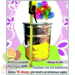 Краска для печати на шарах желтая, 0011