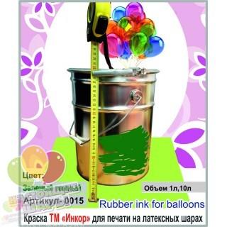 Краска для печати на шарах зеленая, 0015