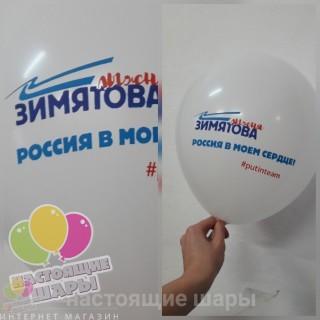 Печать на шарах 100шт 3+0