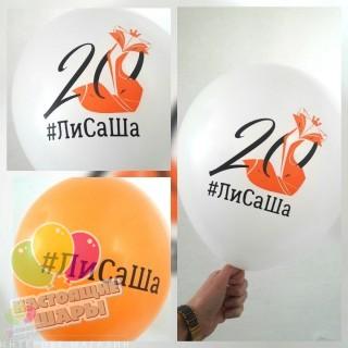 Печать на шарах 300шт 2+0
